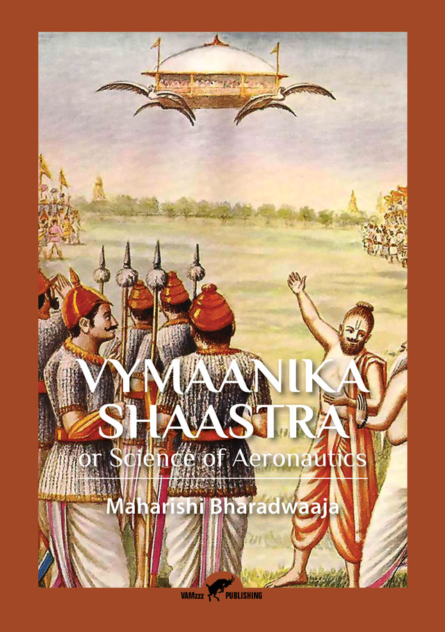 Vymaanika Shaastra or Science of Aeronautics by Maharishi Bharadwaaja
